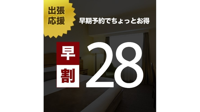 【ビジネス・出張】★さき楽28 いますぐ予約でお得!予約28日前だからこの料金!(朝食付)