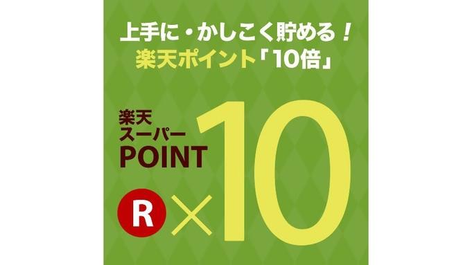 【ビジネス・出張】☆大人気☆ポイント10倍プラン!