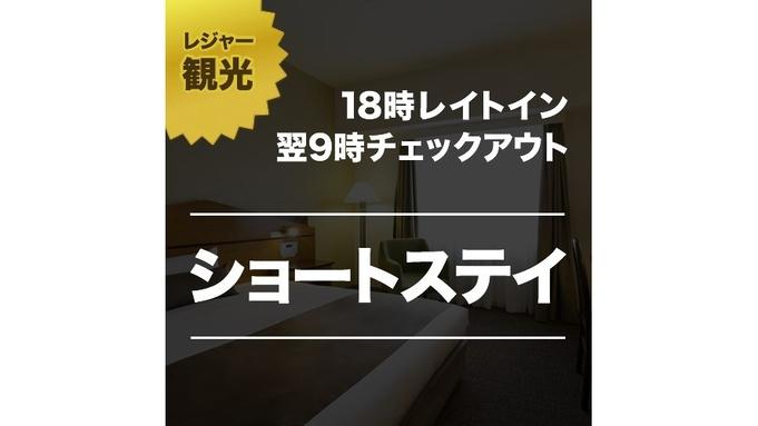 【ショートステイ】お日にち限定《朝食付》チェックイン18時〜チェックアウト9時まででお得プラン!