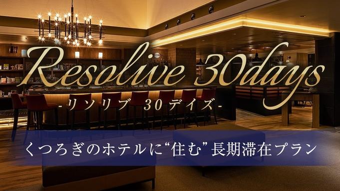 Resolive(リソリブ)30days☆【リソルホテルマンスリープラン】《素泊り》