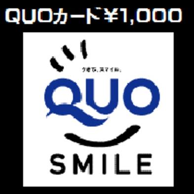 【ビジネス・出張】QUOカード¥1,000付☆素泊まり1泊につき1枚!