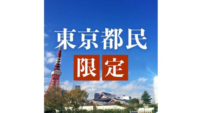【東京都民限定】のんびり24時間ステイ♪(素泊り)