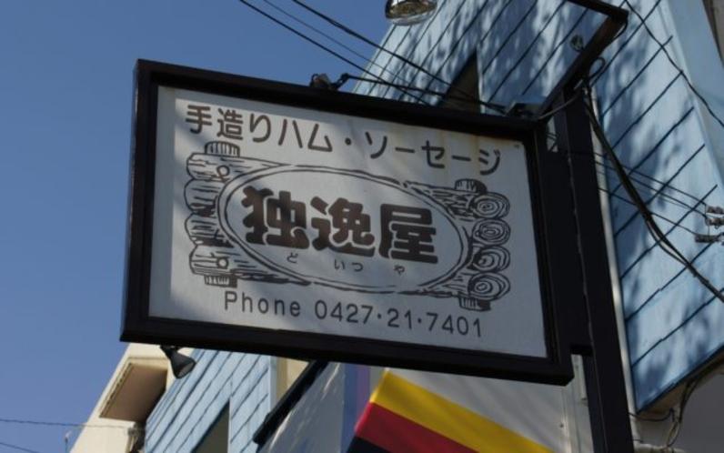 町田市が誇る手作りハム・ソーセージの有名店『独逸屋』さん