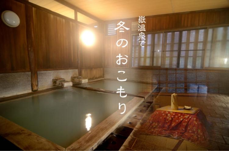嶽温泉 小島旅館 冬ごもり