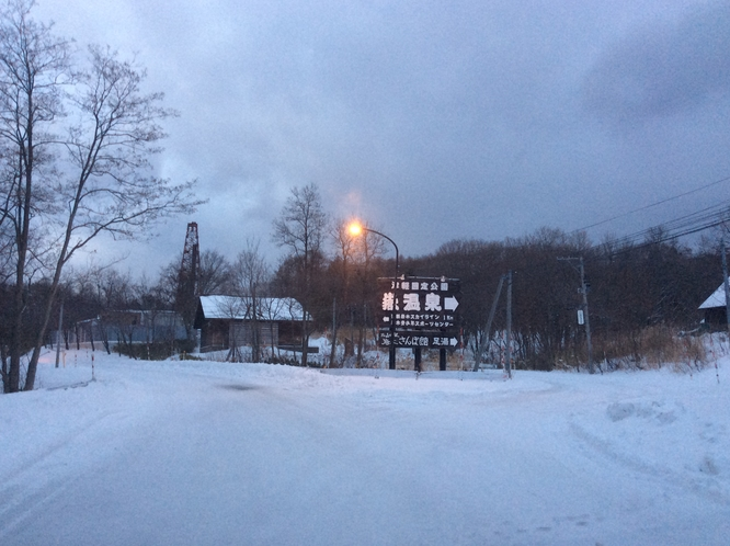 嶽温泉入口・冬