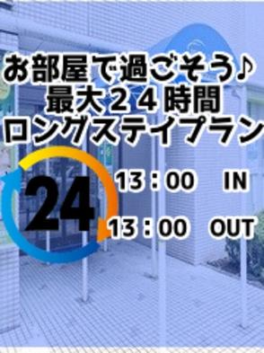 ♪最大24時間ロングステイプラン【禁煙シングルツイン】 駐車場無料(大型車は予約制)