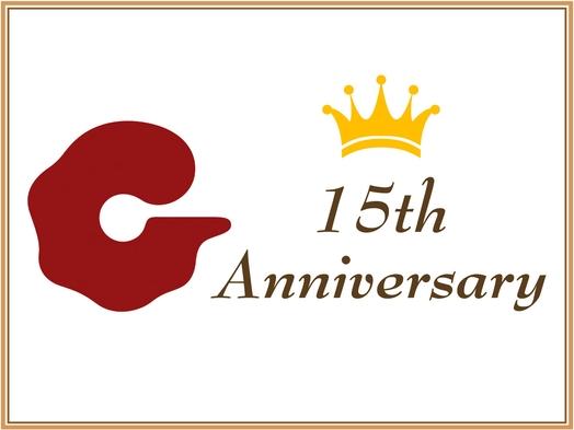 ★ホテルグランミラージュ15周年記念★感謝の大特価!「ディナービュッフェ」付きプラン♪[二食付]