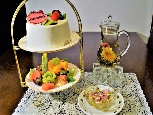 【大切な人と過ごす記念日プランⅡ】★ケーキ、フルーツ、魔法のような不思議なお茶(工芸茶)でお祝い★