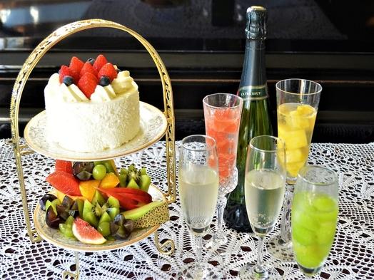 ★大切な人と過ごす記念日プラン。★〜ケーキ、フルーツ&スパークリングワインでお洒落にお祝い〜★
