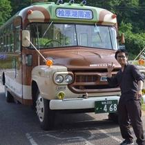 *裏磐梯周遊バス 「森のくまさん」 裏磐梯周遊にはコチラが便利♪