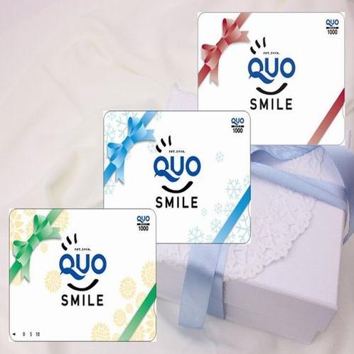 貰って嬉しい!QUOカード