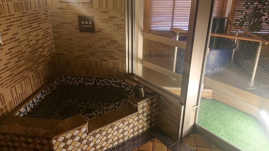 ◆【男性】水風呂(水温16℃〜18℃)※男子浴場のみ