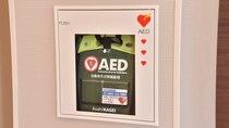 ◆【館内】AED