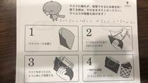 ◆マスクケース(マスクのご着用にご協力をお願い致します)