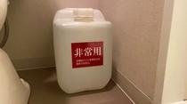 ◆非常用水を完備しています。