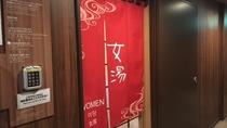 ◆最上階男女別大浴場(安芸の湯)【営業時間】15:00~翌10:00