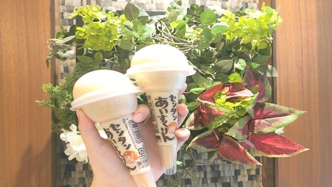 【アイスクリーム付き】昔懐かしあいすくりんプレゼント〜デリカテッセン朝食〜