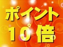 【プラン】楽天ポイント10倍!!