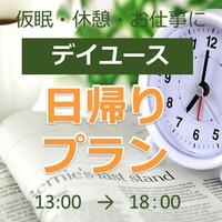 【日帰り/デイユースプラン】13時〜18時・最大5時間ご滞在OK♪◆天満橋駅より徒歩1分◆