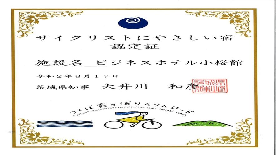 サイクリストにやさしい宿茨城県知事認定証