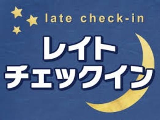 ★室数限定★ レイトチェックイン18時以降だからお得!! (1〜3名・全タイプ同料金!)