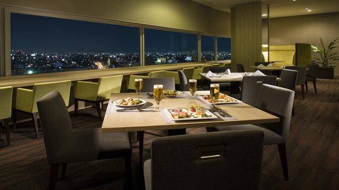 ◎1泊2食付(6月-10月) 宿泊日限定プラン◎最上階の夜景を見ながらお食事を
