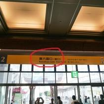1.改札を出て、右の「兼六園口(東口)」までお進みください。
