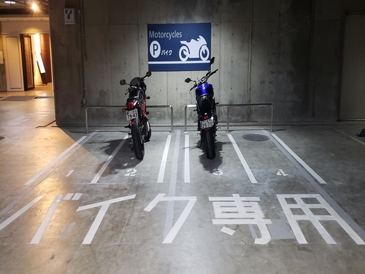 【バイク駐輪場/駐車場無料】ライダーズプラン(素泊まり)
