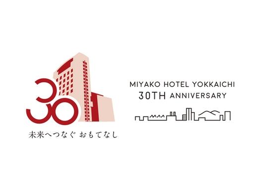 30周年記念ディナー付★ご宿泊プラン(日本料理 都) 1泊2食付