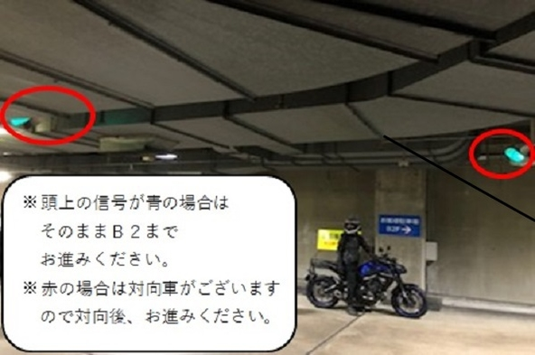 【バイク駐輪場無料】ライダーズプラン(朝食付)