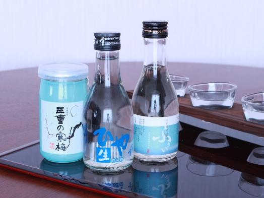 四日市の地酒を堪能 利き酒セットプラン(素泊まり)