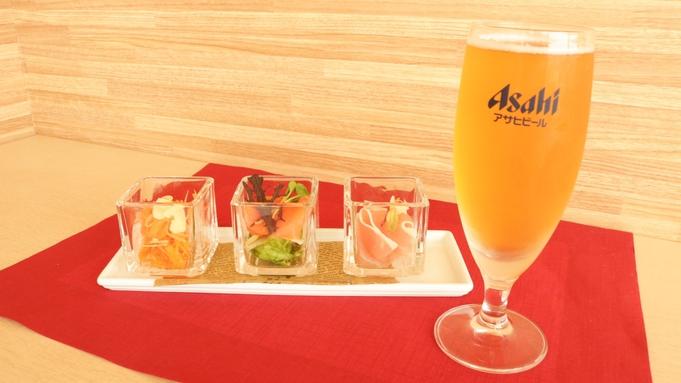 【部屋飲み】おつまみ&ビールサーバー付きプラン(朝食付き)