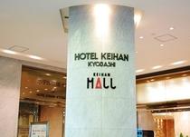 京阪モールの7階がホテルフロントでございます