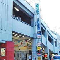 ◇京阪モール TIMES駐車場◇