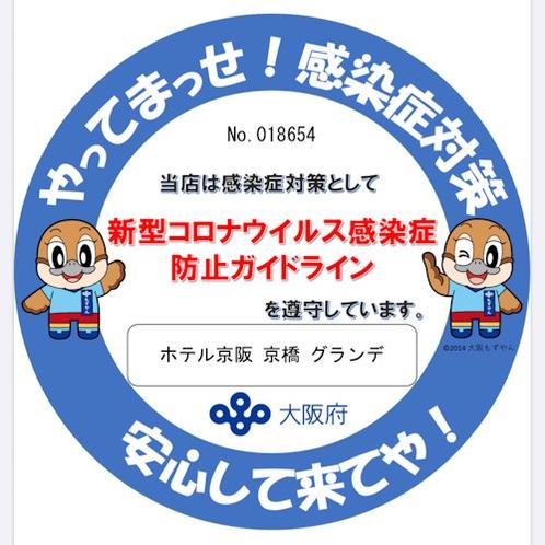 ◇大阪府のガイドラインを遵守しております◇