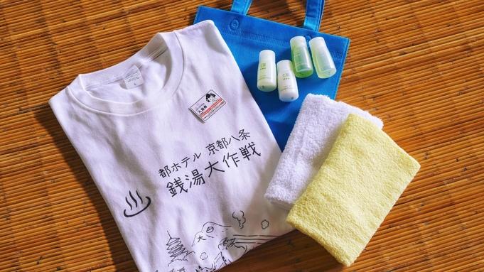 【銭湯大作戦】〜松〜 銭湯入浴券+お風呂セット+オリジナルTシャツ付プラン<朝食付>
