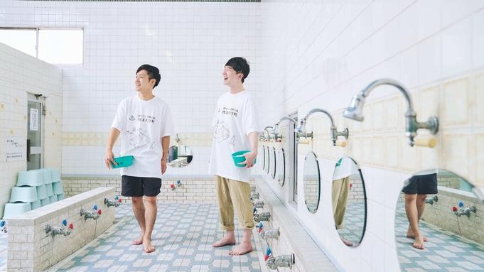 【銭湯大作戦】〜松〜 銭湯入浴券+お風呂セット+オリジナルTシャツ付プラン<素泊まり>