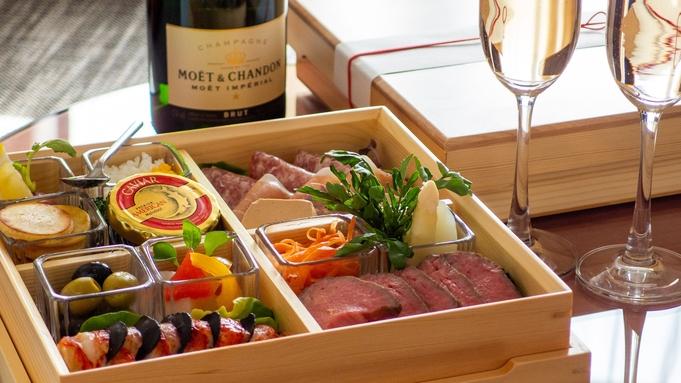 お部屋でお食事!!世界三大珍味が味わえるオードブルBOX&モエ・エ・シャンドン付き