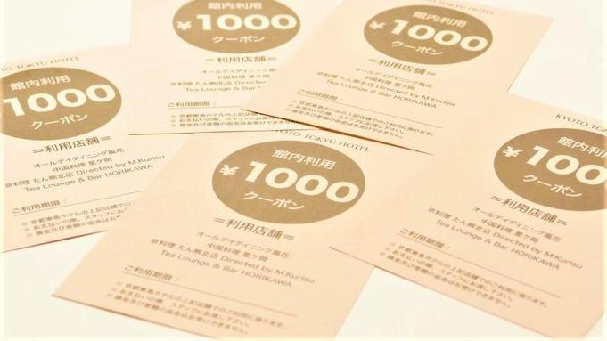 3連泊で実質2泊料金&お得な館内利用クーポン5,000円付