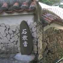 金城町の石畳Ⅱ
