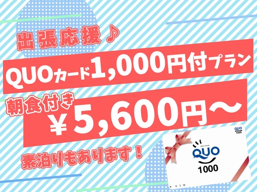 【QUOカード1000円付】朝食付プラン【シングル】