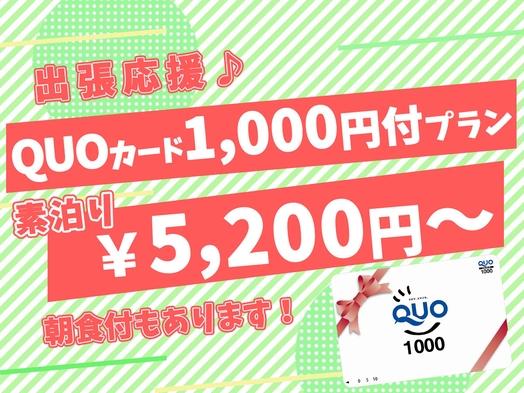 【QUOカード1000円付】素泊りプラン【シングル】