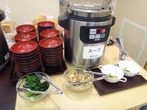 熱〜い味噌汁とスープをどうぞ