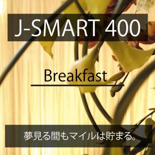 J−SMART400 BF 【JAL400マイル&人気の朝食】