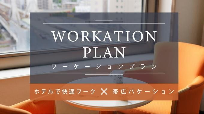 【7連泊〜/ワーケーションプラン】ホテルで快適ワーク × 帯広バケーション