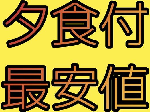【当日限定】夕食は帯広名物 豚丼付(ご飯大盛サービス)で舌鼓!(朝食なし)