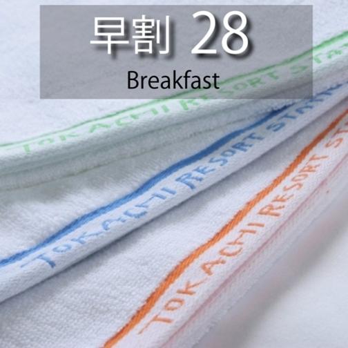 【ADVANCE BF】 ★28日前先行予約&地元産食材たっぷりの朝食♪ 【さき楽28】