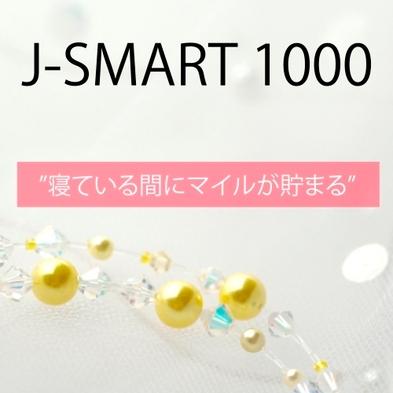 J−SMART1000 【夢見る間にJAL1000マイルが貯まる】 素泊り