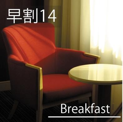 【ADVANCE BF】 ★14日前早割&十勝を満喫の朝食♪【美味旬旅】