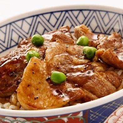 【2食付】帯広名物♪豚丼御膳付プラン【美味旬旅】